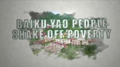 Baiku Yao People shake off poverty